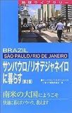 サンパウロ/リオデジャネイロに暮らす