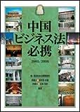 中国ビジネス法必携〈2005/2006〉