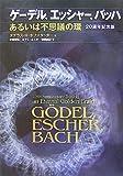 ゲーデル、エッシャー、バッハ—あるいは不思議の環 20周年記念版