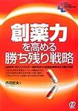 創薬力を高める勝ち残り戦略―2010年ブロックバスター特許切れに医薬品業界はどう動くのか
