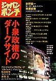 ジャパンポンチ〈3〉小泉政権のダークサイド