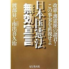日本国憲法無効宣言—改憲・護憲派の諸君!この事実を直視せよ