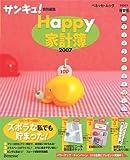 Happy家計簿2007