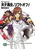 女子高生、リフトオフ!―ロケットガール〈1〉