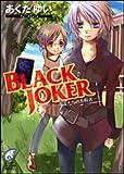 BLACK JOKER ―少女たちの方程式―