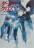 ダブルクロスThe 2nd Edition