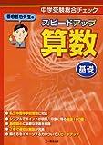 栗田哲也先生のスピードアップ<strong>算数</strong>〈基礎〉―<strong>中学受験</strong>総合チェック