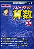 栗田哲也先生のスピードアップ<strong>算数</strong>〈発展〉―<strong>中学受験</strong>総合チェック