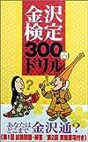 金沢検定300問ドリル