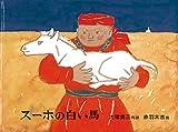 スーホの白い馬―モンゴル民話