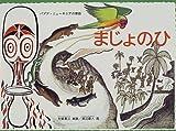 まじょのひ―パプア・ニューギニアの昔話