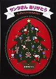 サンタさんありがとう―ちいさなクリスマスのものがたり