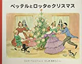 ペッテルとロッタのクリスマス