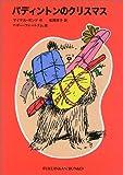 パディントンのクリスマス—パディントンの本〈2〉