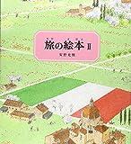 旅の絵本II (改訂版)