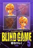 ブラインド・ゲーム 5―ニューエイジ八犬伝 (5)