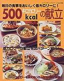 500キロカロリーの献立―毎日の食事をおいしく低カロリーに!
