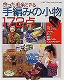 余った毛糸で作る手編みの小物172点