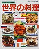 世界の料理―キッチンで世界旅行(イタリア・フランス・中国・韓国など)