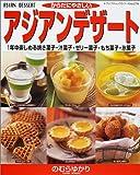 アジアンデザート―1年中楽しめる焼き菓子・汁菓子・ゼリー菓子・もち菓子・氷菓子