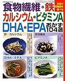 食物繊維・鉄・カルシウム・ビタミンA・DHA・EPAおかず104選