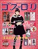 ゴスロリ―手作りのゴシック&ロリータファッション (Vol.4)