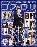 ゴスロリ―手作りのゴシック&ロリータファッション (Vol.5)