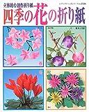 四季の花の折り紙―立体的な創作折り紙