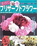 手作りプリザーブドフラワー―生花から自分で作る