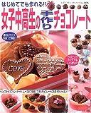 はじめてでも作れる!!女子中高生の手作りチョコレート―簡単にできるチョコレートのお菓子がいっぱい!