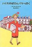 ハリスおばさんパリへ行く