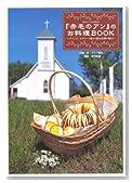 『赤毛のアン』のお料理BOOK—プリンス・エドワード島から贈る四季の恵み