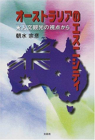オーストラリア エスニシティ