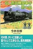 SL蒸気機関車の思い出