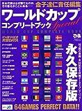ワールドカップコンプリートブックスペシャル―32カ国の激闘・全64試合を詳細データでプレイバック!