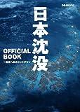 日本沈没OFFICIAL BOOK―沈没へのカウントダウン