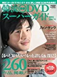 韓流最新DVDスーパーガイド2006-2007