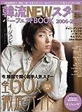 韓流NEWスターパーフェクトBOOK 2006-2007