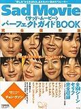 「Sad Movie」パーフェクトガイドBOOK