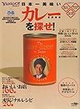 日本一美味しいカレーを探せ! 首都圏版—YAHOO!JAPAN×ぴあpresents