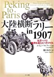 大陸横断ラリー in 1907―北京~パリ 限界を越えた1万マイル