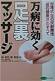 万病に効く足裏マッサージ―台湾式・足の反射療法「若石健康法」のすべて
