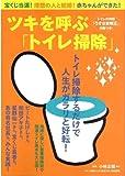 ツキを呼ぶ「トイレ掃除」―宝くじ当選!理想の人と結婚!赤ちゃんができた!