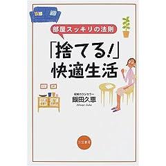 「捨てる!」快適生活―部屋スッキリの法則 著者: 飯田 久恵