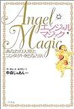 エンジェル・マジック―あなたの天使とコンタクトをとる方法
