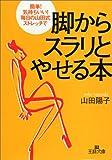 脚からスラリとやせる本―簡単!気持ちいい!毎日の山田式ストレッチで