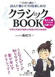 この一冊で読んで聴いて10倍楽しめる!クラシックBOOK―「世界の名曲&作曲家」の知識が深まる最強版!