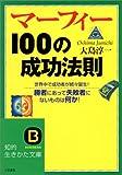 マーフィー100の成功法則