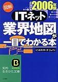 図解 IT・ネット業界地図が一目でわかる本〈2006年版〉