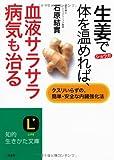 生姜で体を温めれば、血液サラサラ病気も治る?クスリいらずの、簡単・安全な内臓強化法